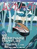MUSICA NOVA (ムジカ ノーヴァ) 2012年 06月号 [雑誌] 画像