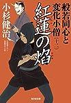 紅蓮の焔: 般若同心と変化小僧(十二) (光文社時代小説文庫)