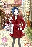 金魚の夜(フルカラー) 21 (恋するソワレ)