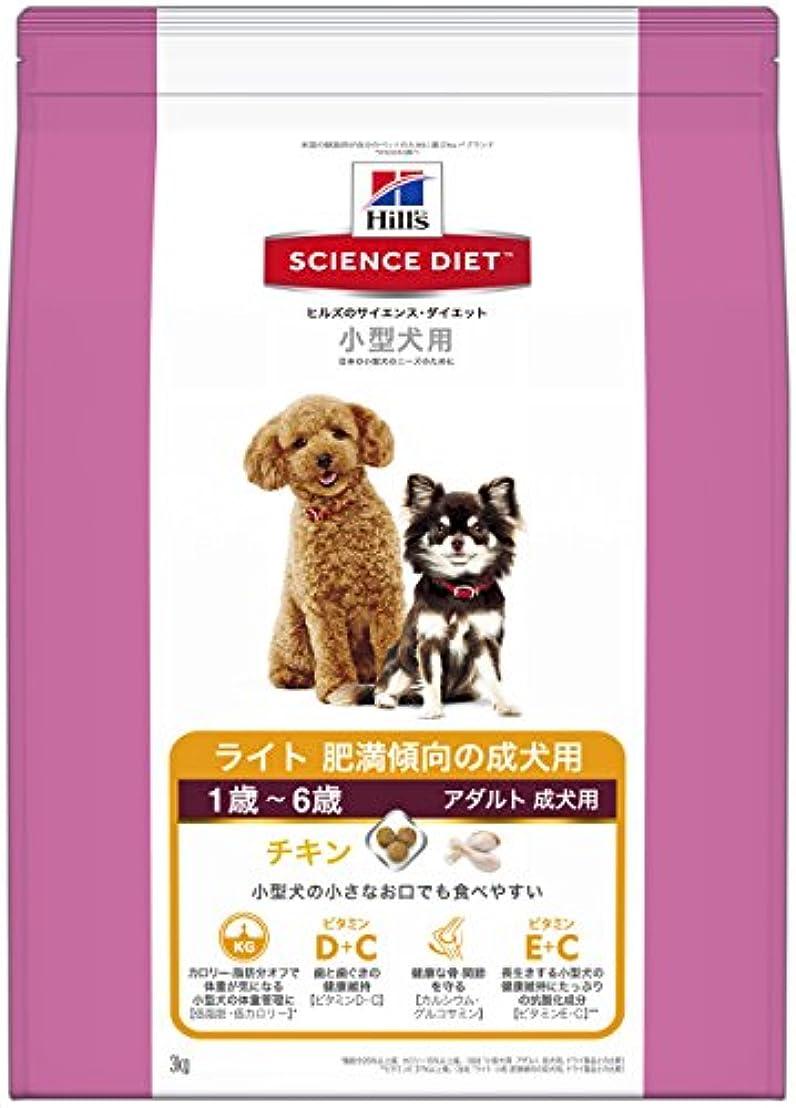 スクリュー正当な大西洋ヒルズのサイエンス?ダイエット ドッグフード ライト 肥満傾向の成犬用 体重管理 チキン 小型犬用 3kg