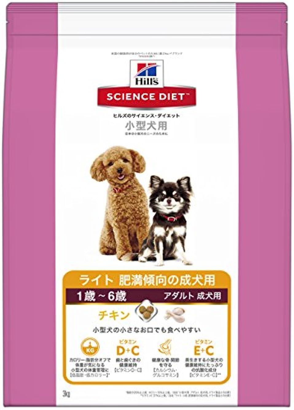ビール肥料実行するヒルズのサイエンス?ダイエット ドッグフード ライト 肥満傾向の成犬用 体重管理 チキン 小型犬用 3kg