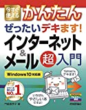 技術評論社 門脇 香奈子 今すぐ使えるかんたん ぜったいデキます!  インターネット&メール超入門 [Windows 10対応版]の画像