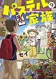 パステル家族(9) (アクションコミックス)