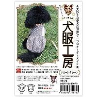 犬服工房 バルーンTシャツ 小型犬 S&M&L