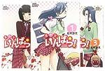 美少女いんぱら! コミック 全3巻完結セット (ジャンプコミックスデラックス)