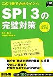 この1冊で合格ラインへ SPI3の完璧対策 2015年度版 (日経就職シリーズ)