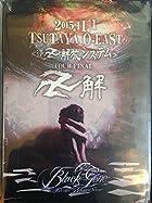 2015.11.1TSUTAYA O-EAST『逆卍解放システム』TOUR FINAL『卍解』【初回限定盤】 [DVD](在庫あり。)