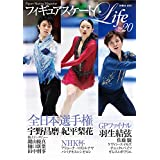 フィギュアスケートLife Vol.20 (扶桑社ムック)