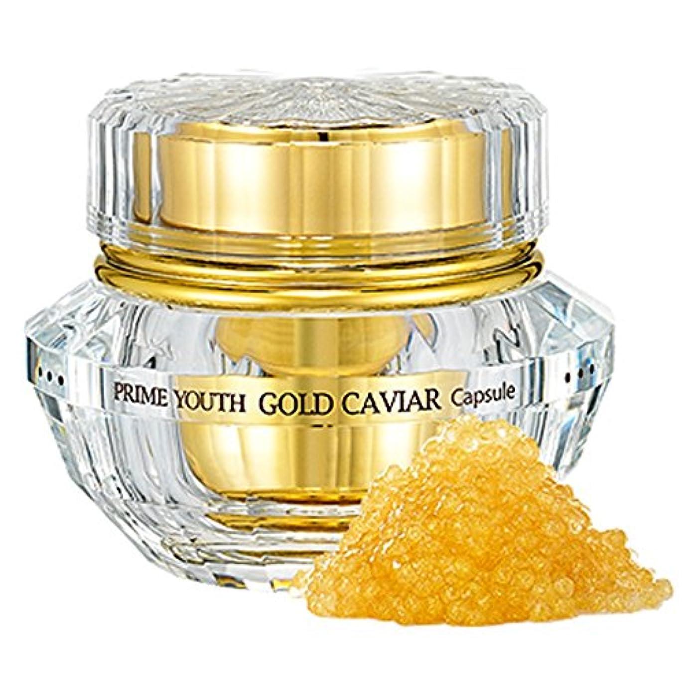トレード主観的秀でるプライムユースゴールドキャビアカプセルprime youth gold caviar capsule 50g 001-MI [並行輸入品]