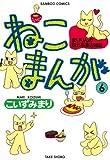 ねこまんが (6) (バンブーコミックス 4コマセレクション)