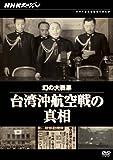 NHKスペシャル 幻の大戦果 台湾沖航空戦の真相 [DVD]