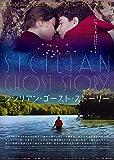 シシリアン・ゴースト・ストーリー[DVD]