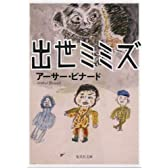 出世ミミズ (集英社文庫(日本))
