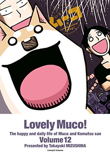 いとしのムーコ 第01-12巻 [Itoshi no Muco vol 01-12]
