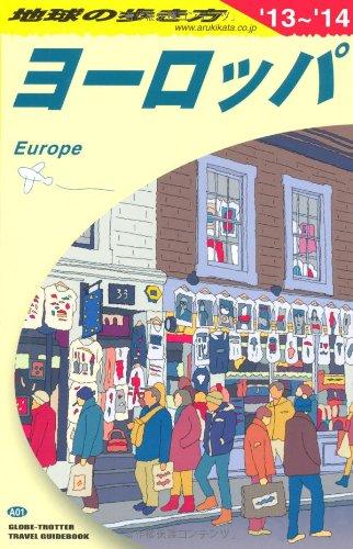A01 地球の歩き方 ヨーロッパ 2013~2014の詳細を見る
