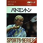 バドミントン―図解コーチ (スポーツシリーズ)