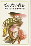 笑わない青春 (1978年) (Junior Library)