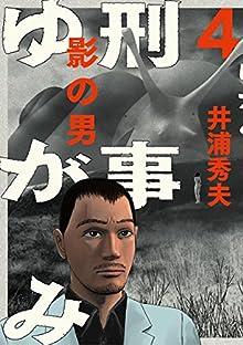 [井浦秀夫] 刑事ゆがみ 第01-04巻