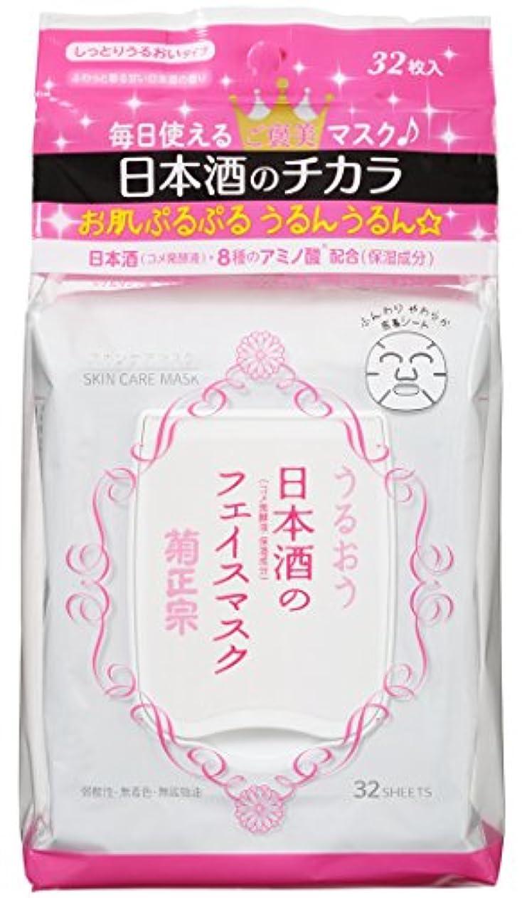 ビデオ女王のヒープ菊正宗 日本酒のフェイスマスク 32枚入