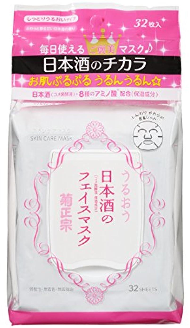 効果的に騙すきらめき菊正宗 日本酒のフェイスマスク 32枚入