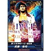 キングオブプロレスリング 第2弾 R 武藤敬司/第17代IWGPヘビー級王者 BT02-035