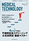 MEDICAL TECHNOLOGY 46巻3号 4STEPで学ぶ不規則抗体スクリーニング&抗体同定 徹底マスター 画像