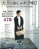 大人のおしゃれ手帖 私の好きなベストスタイルBOOK (TJMOOK)