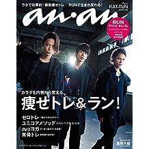anan(アンアン) 2019年 2月27日号 No.2140 [痩せトレ&ラン。] [雑誌]