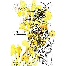 僕らの夏 おいしいコーヒーのいれ方 II (集英社文庫)