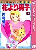 花より男子 35 (マーガレットコミックスDIGITAL)