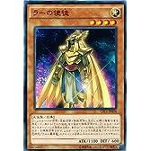 ラーの使徒 ノーマル 遊戯王 コレクターズパック 伝説の決闘者編 cpl1-jp024