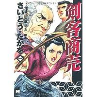 剣客商売 (第1巻) (リイド文庫)