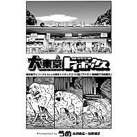 大東京トイボックス 特別編エピソード3 もしくは東京トイボックス19.5話 「アベマリ 動物園でお絵描き」 (バーズコミックス)