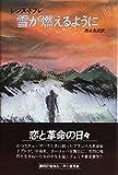 雪が燃えるように (1984年) (Hayakawa novels)