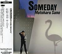 Someday by Motoharu Sano (1992-09-01)
