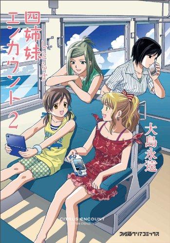 四姉妹エンカウント(2) (ファミ通クリアコミックス)の詳細を見る