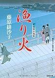 漁り火―藍染袴お匙帖 (双葉文庫)