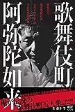 歌舞伎町 阿弥陀如来: 闇東京で爆走を続けるネオ・アウトローの不良社会漂流記 画像