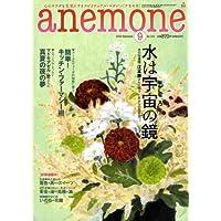 anemone (アネモネ) 2008年 09月号 [雑誌]