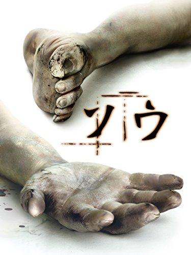 ソウ (字幕版)