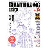 ジャイアントキリング発サッカーエンターテインメントマガジン GIANT KILLING extra Vol.15 (講談社 MOOK)