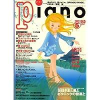 Piano (ピアノ) 2008年 05月号 [雑誌]