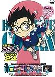 名探偵コナン PART24 Vol.10 [DVD]