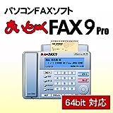 まいと~く FAX 9 Pro ライセンスキーのみ [オンラインコード]