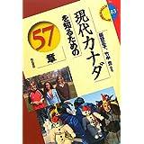 現代カナダを知るための57章 (エリア・スタディーズ83)