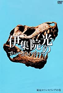 伊集院光のでぃーぶいでぃー 〜箱庭カウンセリングの巻 [DVD]
