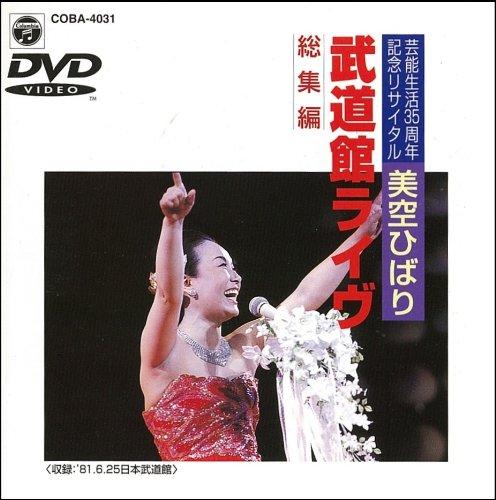歌手生活35周年記念リサイタル 美空ひばり武道館ライブ〈総集編〉 [DVD]