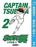 キャプテン翼【期間限定無料】 2 (ジャンプコミックスDIGITAL)