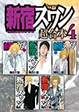 新宿スワン 超合本版(4) (ヤングマガジンコミックス)