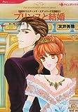 プリンスと結婚―世紀のウエディング・エデンバーグ王国編2 (HQ comics ト 1-3 世紀のウエディング エデンバーグ王国編)